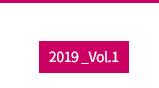 2019_Vol1