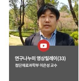 연구나누미 영상릴레이(33)-첨단재료과학부 이은성 교수