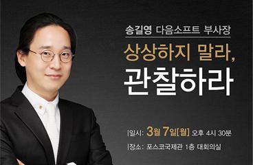 송길영 다음소프트부사장 특강 '상상하지 말라, 관찰하라'