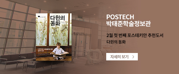 POSTECH 박태준학술정보관 - 2월  첫번째 포스테키안 추천도서 The Illustrated a Brief History of Time - 자세히 보기