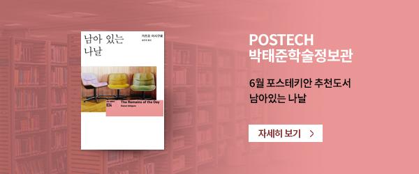 POSTECH 박태준학술정보관 - 6월 포스테키안 추천도서 남아있는 나날 - 자세히 보기