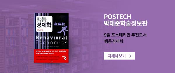 POSTECH 박태준학술정보관 - 9월 포스테키안 추천도서 행동경제학 - 자세히 보기