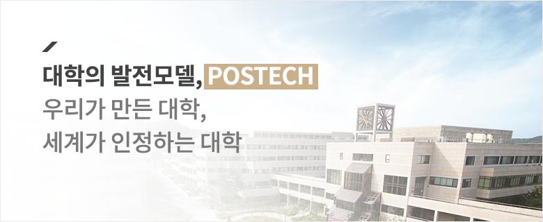 대학의 발전모델,POSTECH 우리가 만든 대학 세계가 인정하는 대학