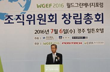 월드 그린에너지 포럼 2016 조직위원회 창립 총회 참석