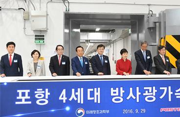 포항 4세대 방사광가속기 세계 3번째 준공