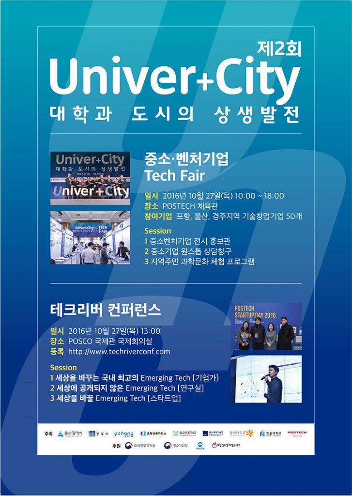 U-city20161026