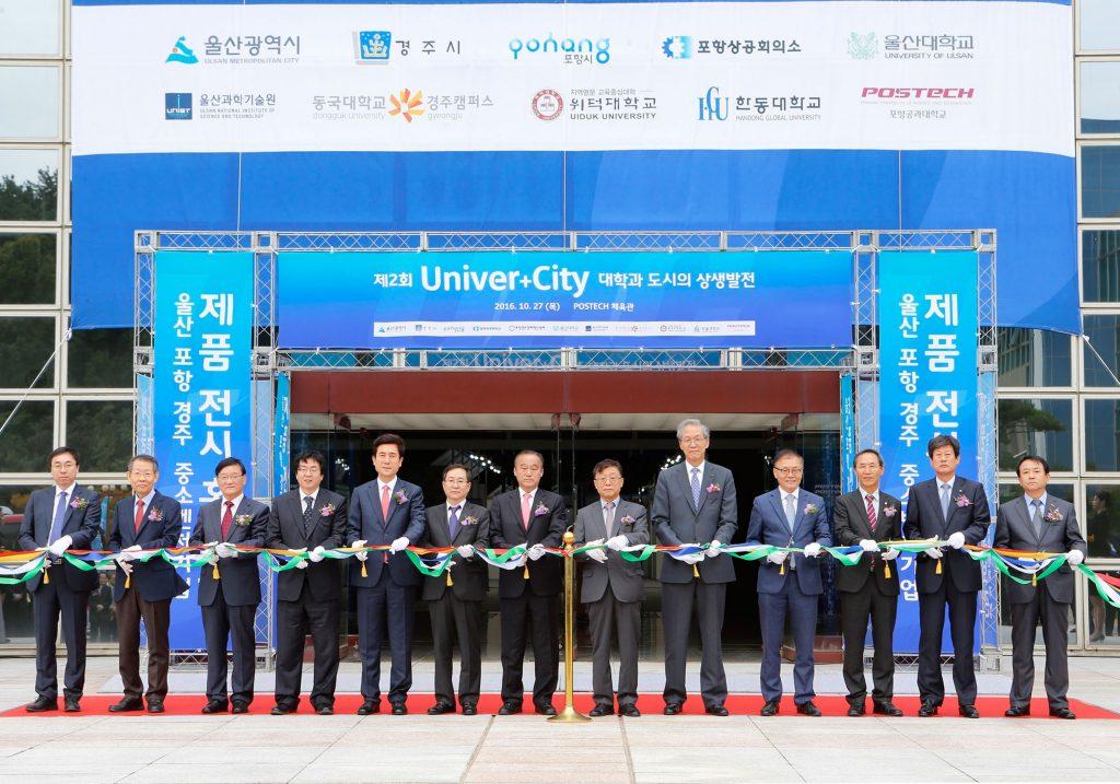 제2회 Univer+City 대학과 도시의 상생발전 오픈