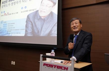 POSTECH 개교 30주년 기념 명사초청 특별강연(최진민 귀뚜라미그룹 명예회장)