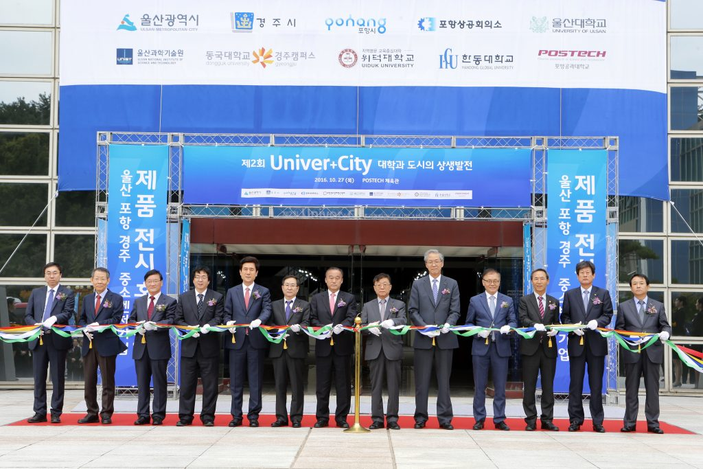 20161027_제2회 Univer+City-10