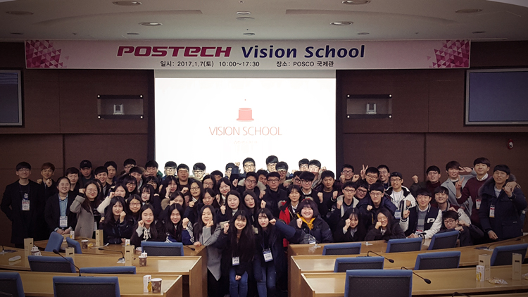 POSTECH-Vision-School_img1