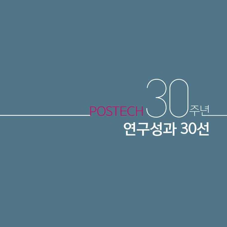 best_POSTECH_20170201
