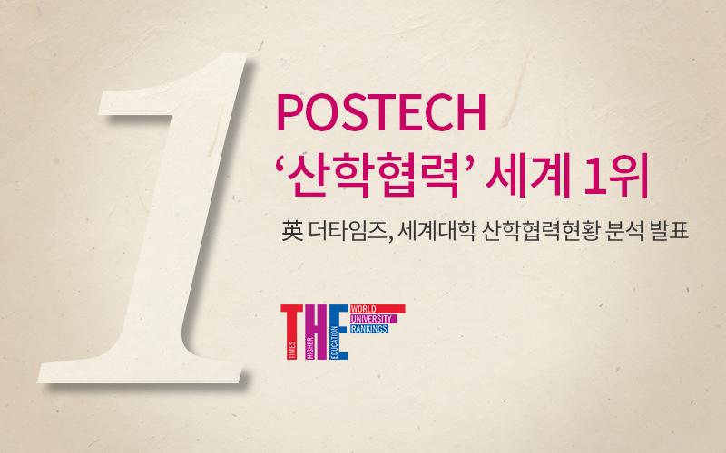 POSTECH '산학협력' 세계 1위