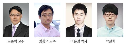 오준학 교수, 양창덕 교수, 이은광 박사, 박철희