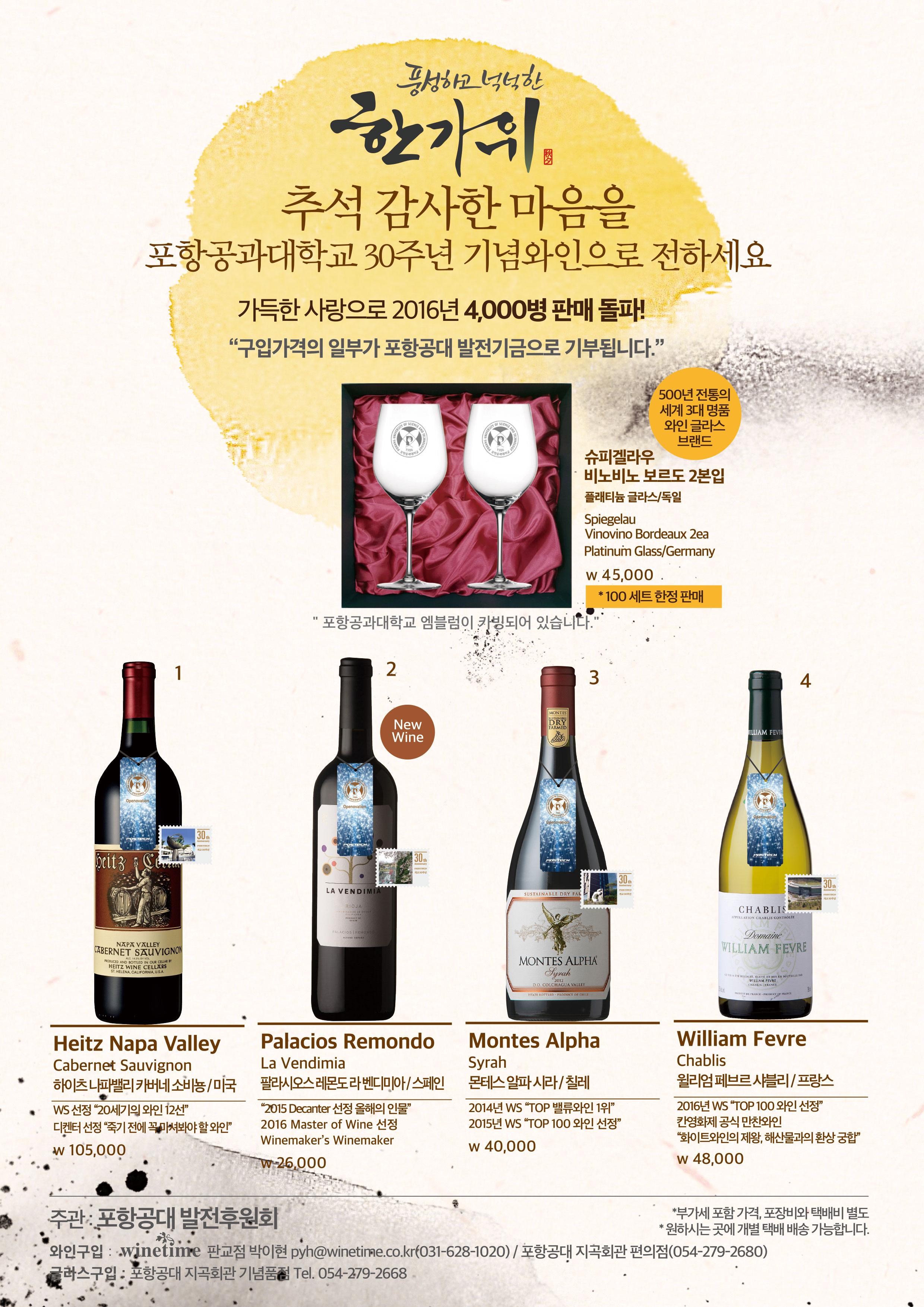 (201709)대학와인_2017년추석홍보용_포스터(최종)