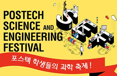 POSTECH 학생들의 과학 축제 – Science and Engineering Festival