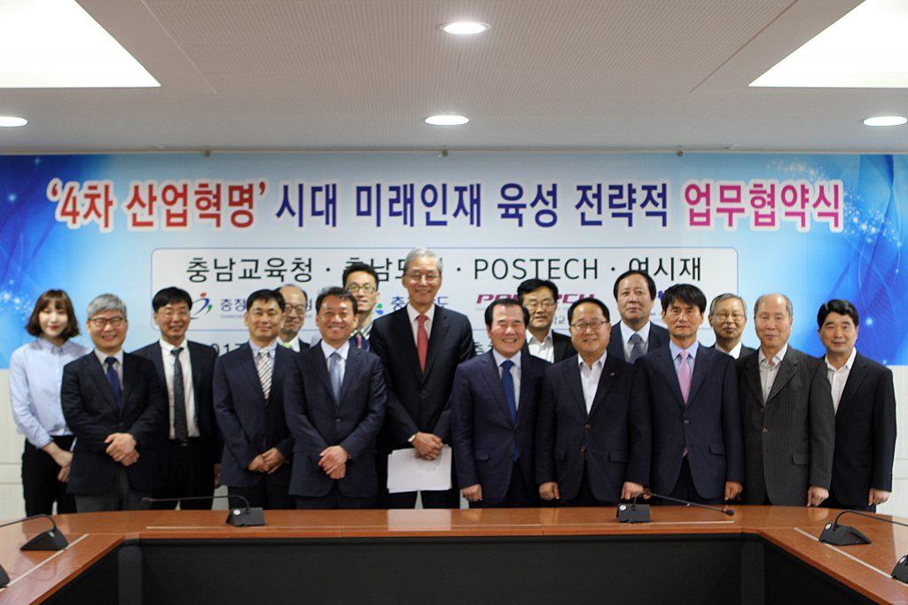 20170524 충남교육청 MOU2