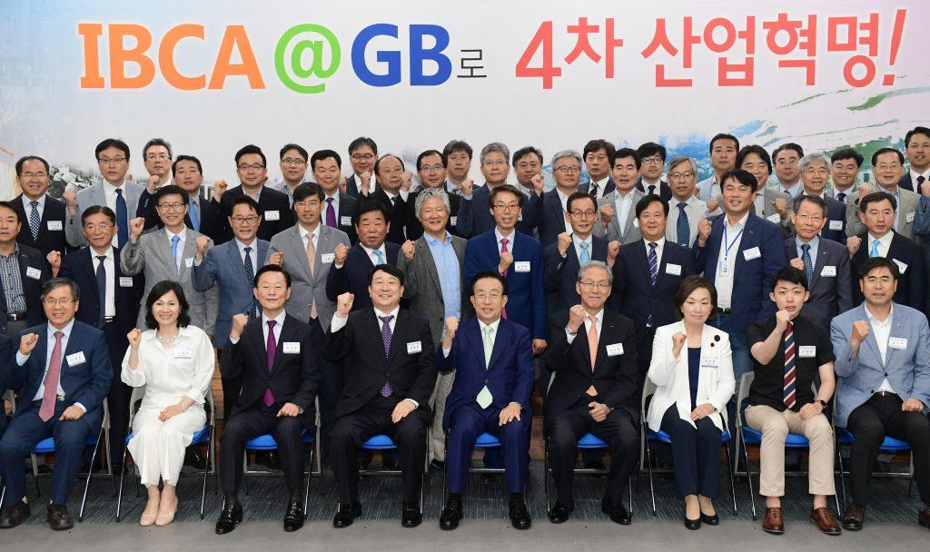 4차산업혁명 전략위원회 출범식 및 대토론회1