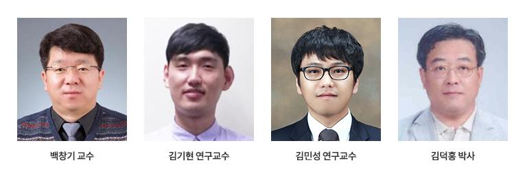 백창기 교수, 김기현 연구교수, 김민성 연구교수, 김덕홍 박사