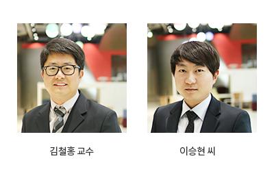 김철홍 교수, 이승현 씨