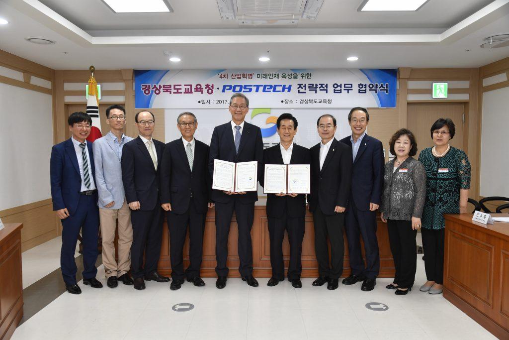 20170703_경상북도교육청-포스텍과의 전략적 업무 협약식-014