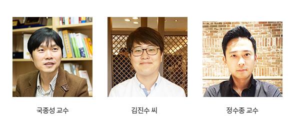 국종성 교수, 김진수 씨, 정수종 교수