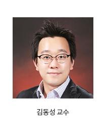김동성 교수