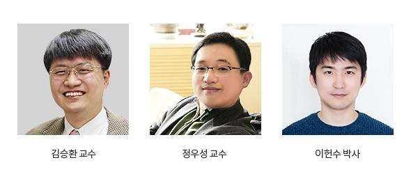 김승환 교수, 정우성 교수, 이헌수 박사