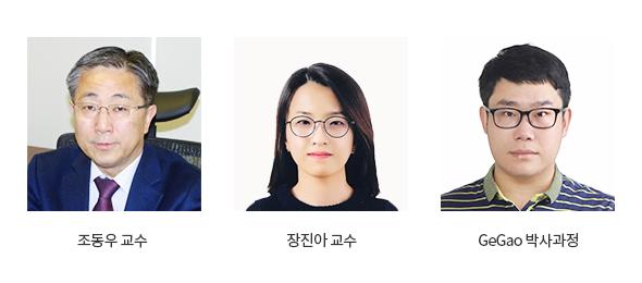 조동우 교수, 장진아 교수, GEGAO 박사과정