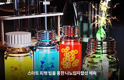 """기계 김동성 교수팀, '스마트 피펫 팁'으로 똑똑하게  """"용액 농도 측정해요"""""""