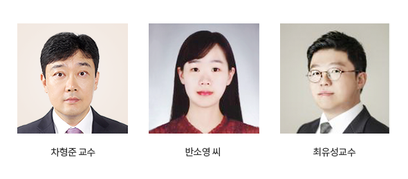차형준 교수,반소영 씨, 최유성 교수