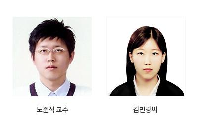 노준석교수,김민경씨