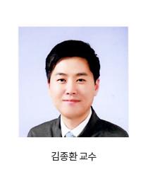 김존환 교수