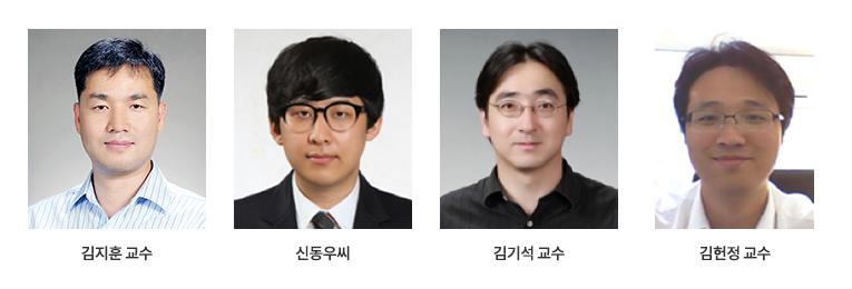 김지훈교수,신동우씨,김기석교수,김헌정교수