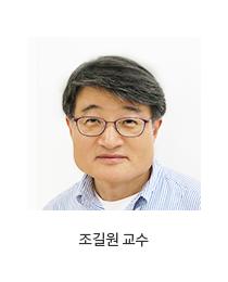조길원교수