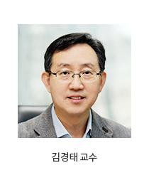 김경태교수