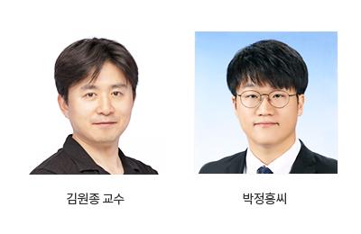 김원종 교수,박정흥씨