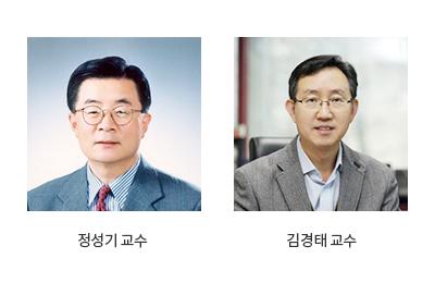정성기교수,김경태교수