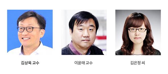 김상욱교수,이윤태교수,김은정씨
