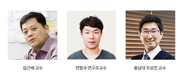 연구성과_상세_임근배교수팀