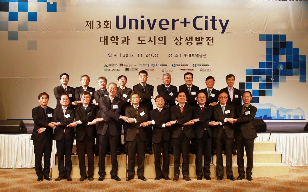 제3회 Univer+City 포럼 후 기념 단체사진 이미지