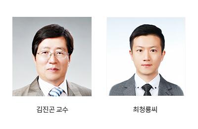김진곤교수,최청룡씨