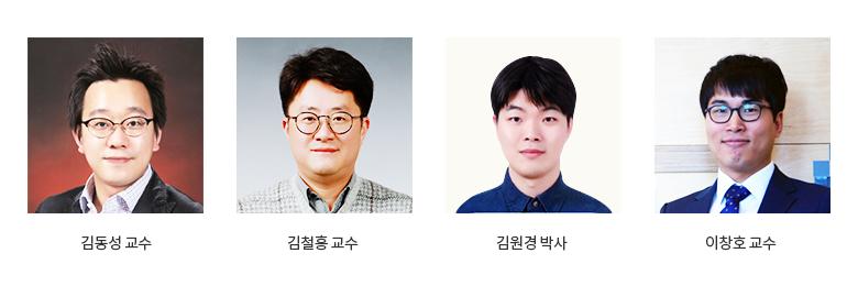 김동성교수,김철홍교수,김원경교수,이창호교수