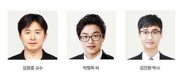 김원종교수,박형목씨,김진환박사