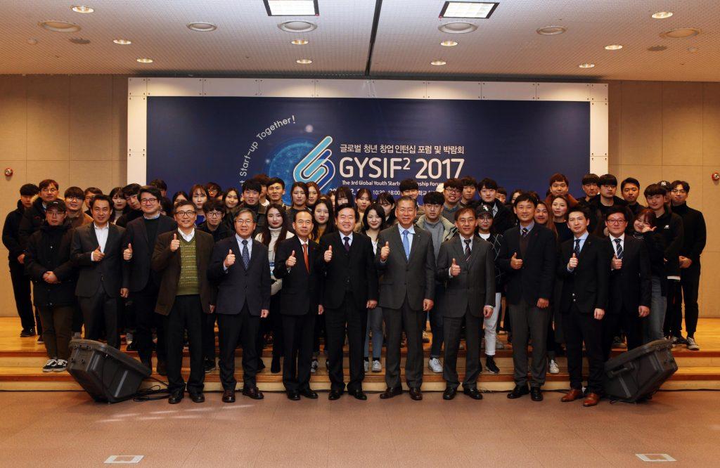 제 3회 글로벌 청년 창업·인턴십 포럼 및 박람회 2017 (GYSIF2 2017) 성공개최 후 기념 촬영 이미지
