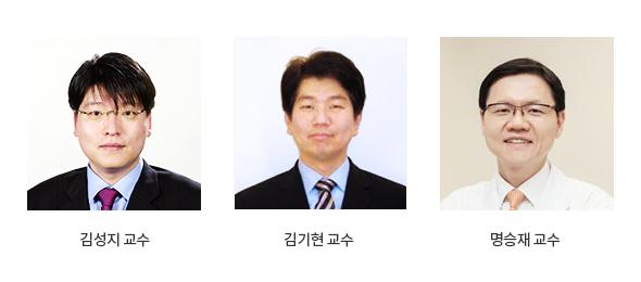 김성지교수,김기현교수,명승재교수