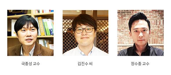 국종성교수,김진수씨,정수종교수