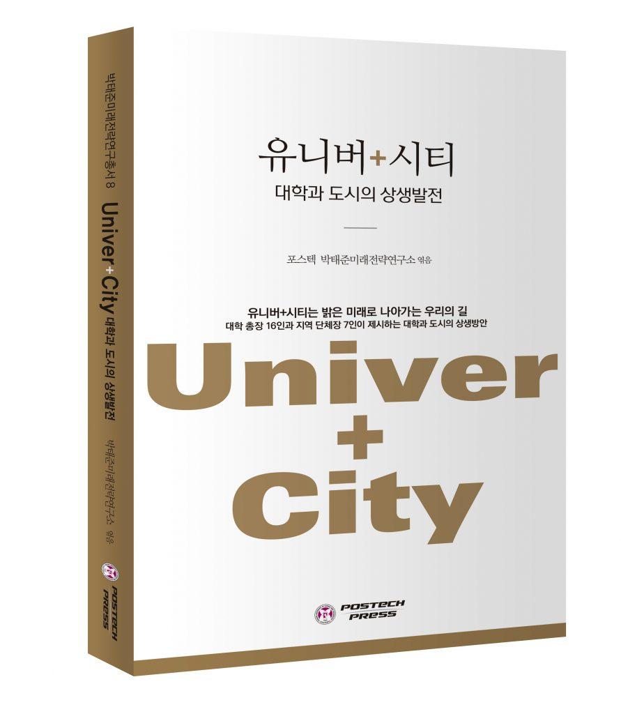 대학-도시 상생의 미래 비전 내용을 담은 '유니버+시티(Univer+City)'라는 이름으로 발간된 이 책 이미지