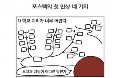 2017 겨울호 / POSTECH STORY / (웹툰)은이일상