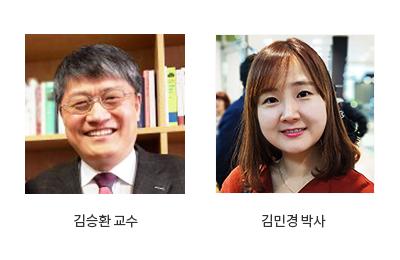 김승환교수,김민경박사