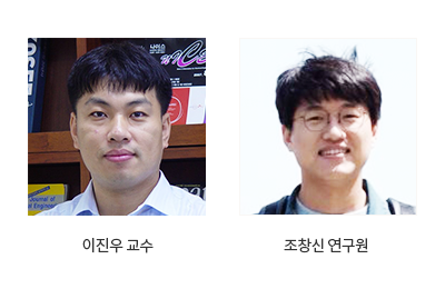 이진우교수,조창신 연구원
